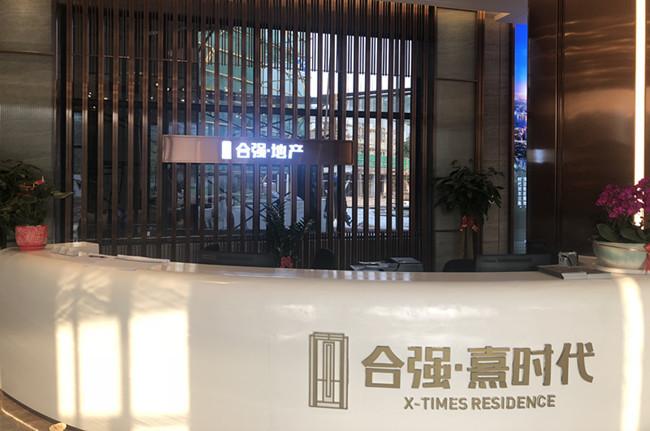 Zhong Shan XI Times Sales center